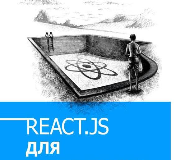 React.js для начинающих (2016)