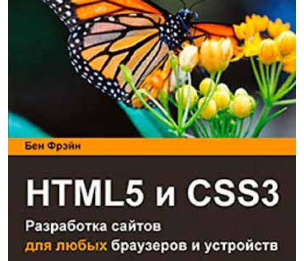 kniga html5 i css3 razrabotka saytov 600x515 - HTML5 и CSS3.Разработка сайтов для любых браузеров и устройств