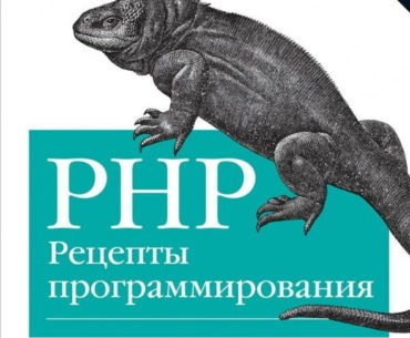 php cookbook 3rd edition 370x305 - PHP Cookbook (2014)