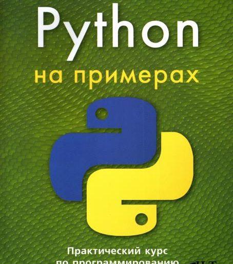 Python на примерах