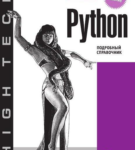 bizli d   python podrobny spravochnik 4 e iz 463x515 - Python. Подробный справочник (4-е издание)