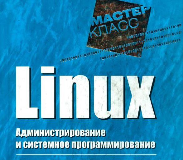 linux administrirovanie i sistemnoe programmirovanie 587x515 - Linux. Администрирование и системное программирование