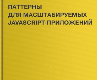 patterny dlya masshtabiruemyh javascript 370x305 - Паттерны для масштабируемых JavaScript-приложений