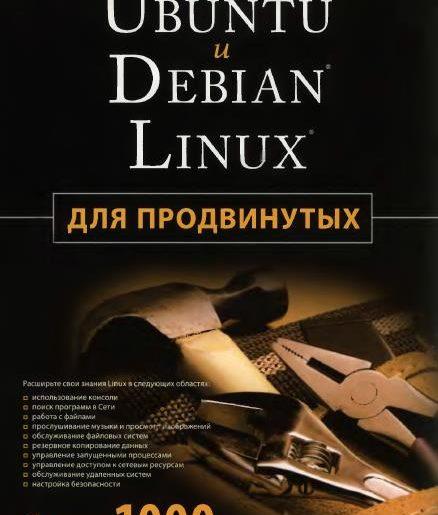 Ubuntu и Debian Linux для продвинутых.