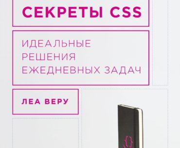 sekrety css idealnye reshenia ezhednevnykh zadach 370x305 - Секреты CSS. Идеальные решения ежедневных задач