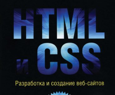 dzhon dakett html i css razrabotka 370x305 - HTML и CSS. Разработка и дизайн веб-сайтов (2017)
