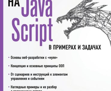 vasilyev a programmirovanie na js 370x305 - Программирование на JavaScript в примерах и задачах (2017)