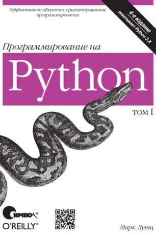 Программирование на Python (4-е издание, первый том) (2011)