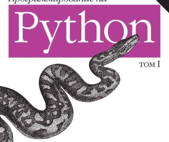 Программирование на Python (4-е издание, второй том) (2011)
