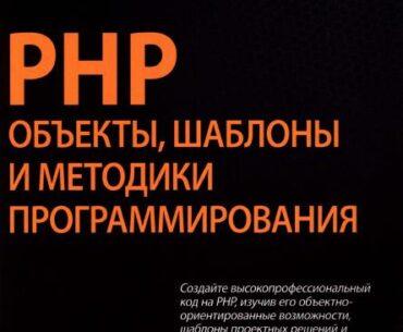 php obekty shablony i metodiki programmirovania 370x305 - PHP. Объекты, шаблоны и методики программирования (2015)