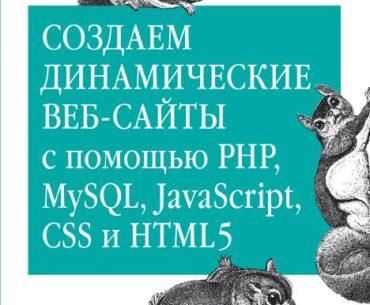 robin nikson sozdaem dinamicheskie sajty 370x305 - Создаем динамические веб-сайты с помощью PHP, MySQL, JavaScript, CSS и HTML5. 2е издание (2016)