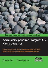administrirovanie postgresql 9 kniga - Администрирование PostgreSQL 9. Книга рецептов