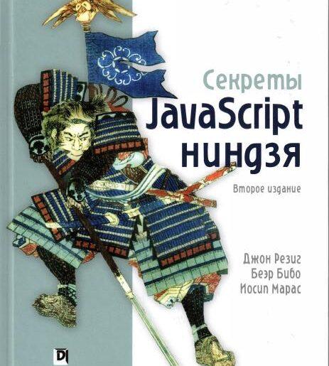 Секреты JavaScript ниндзя. Второе издание