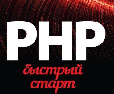 php bystryj start 370x305 - PHP. Быстрый старт (2014)