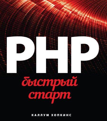 php bystryj start 453x515 - PHP. Быстрый старт (2014)