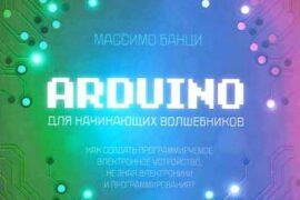 bantsi massimo arduino dlya nach 270x180 - Arduino для начинающих волшебников (2012)