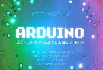 bantsi massimo arduino dlya nach 362x245 - Arduino для начинающих волшебников (2012)
